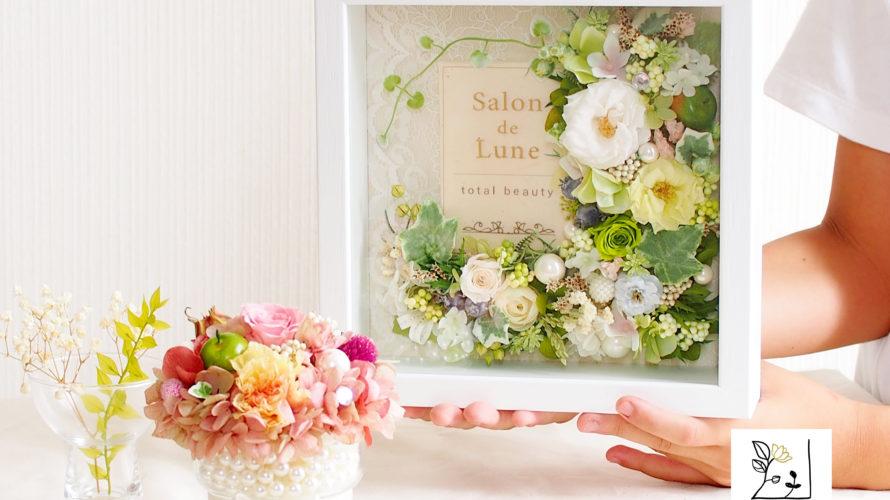 サロン・教室・医院・美容院の看板のお花をお作りしています