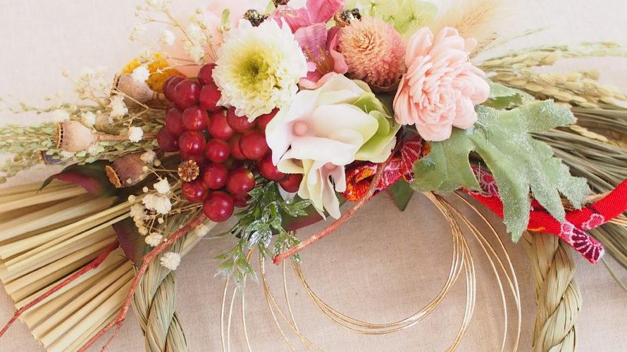 クリスマスが終わればお正月準備モード!しめ縄飾りはどんな意味があるの?使う花は?