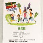 兵庫県三木野菜もって走らん会inナメランに参加した。白菜と長ネギ持って走るの、ナメてた。