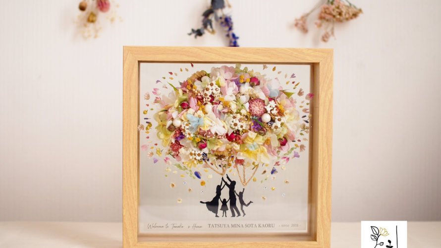 新作紹介◎玄関の花飾り!ファミリーウェルカムボード
