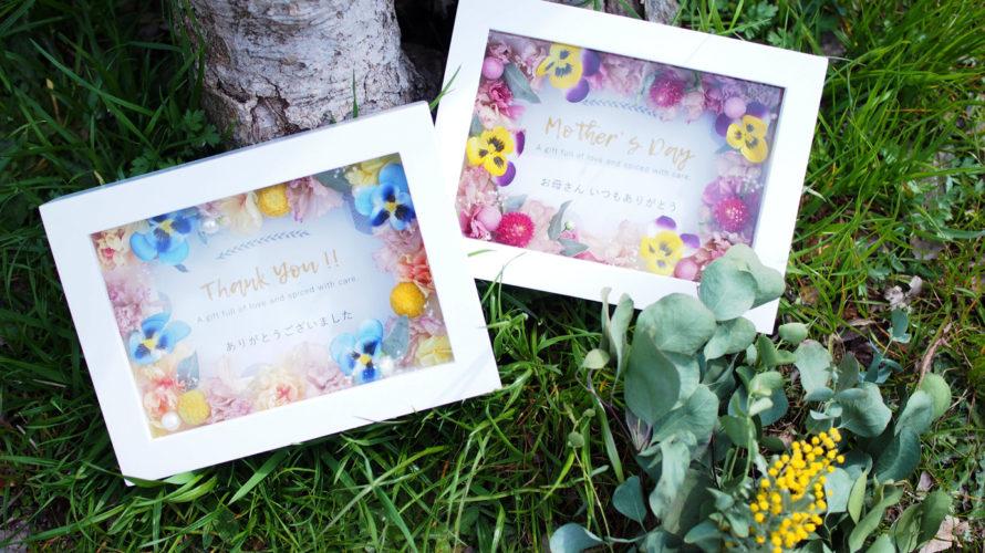こんなときこそお花を贈ろう♡母の日ページ公開しました!