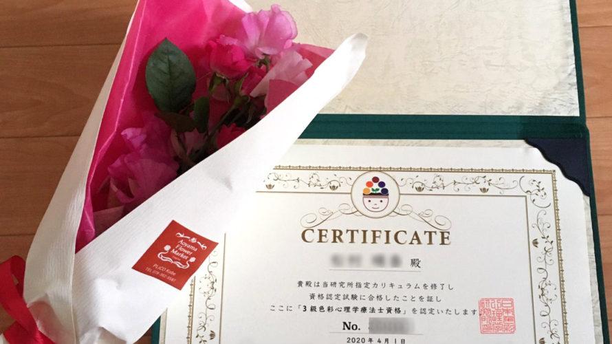 色彩心理学療法士3級に認定されました!【資格習得はゴールではなくスタート】